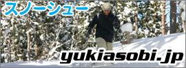 冬のアウトドア!雪遊びスノーシュー/岐阜バナー画像