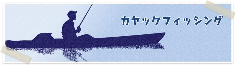 kayaksfish.jpg