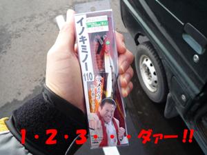 inokimino-2.jpg